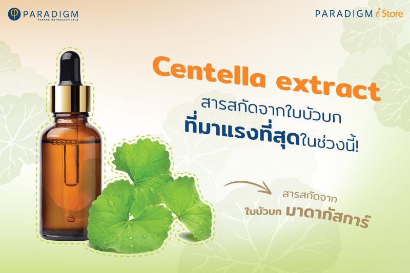 Centella extract สารสกัดจากใบบัวบกที่มาแรงที่สุดในช่วงนี้!